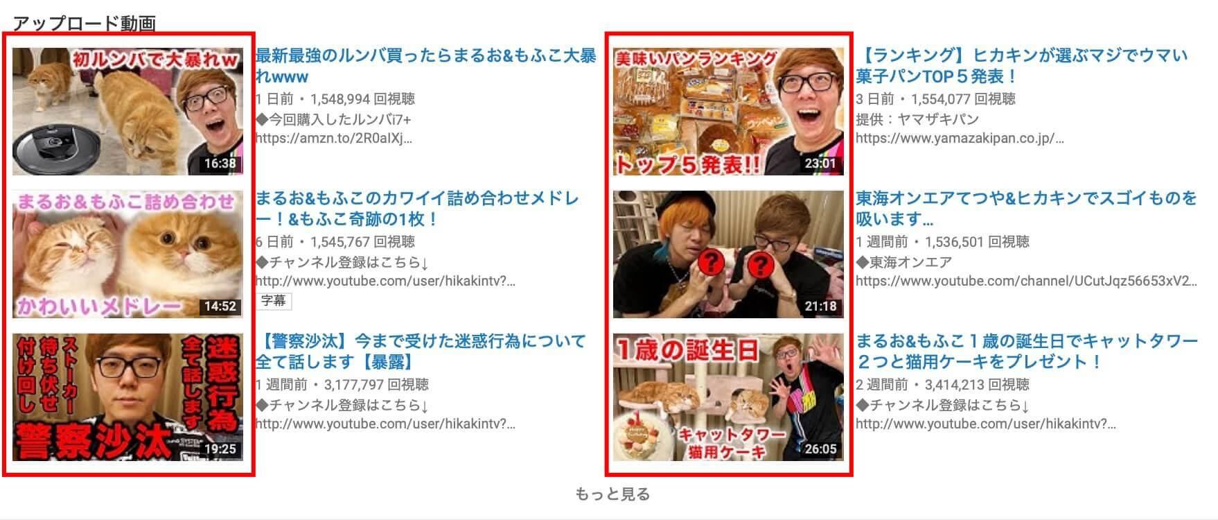 人気YouTuberのサムネイル
