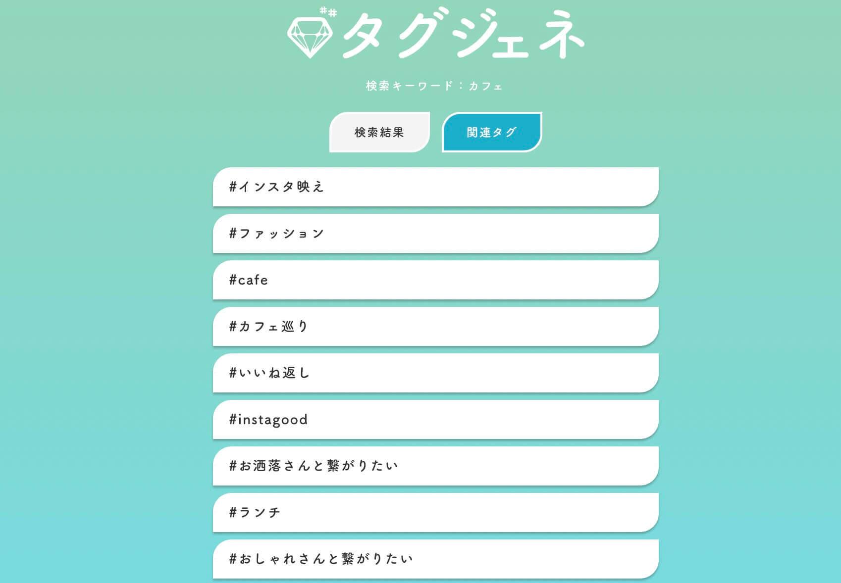 ハッシュタグ検索ツール