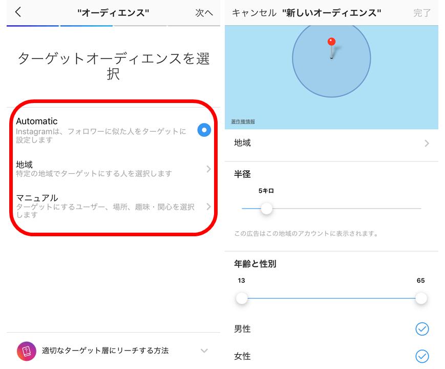 インスタグラムアプリからの広告配信手順